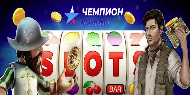 программа чемпион игровые автоматы