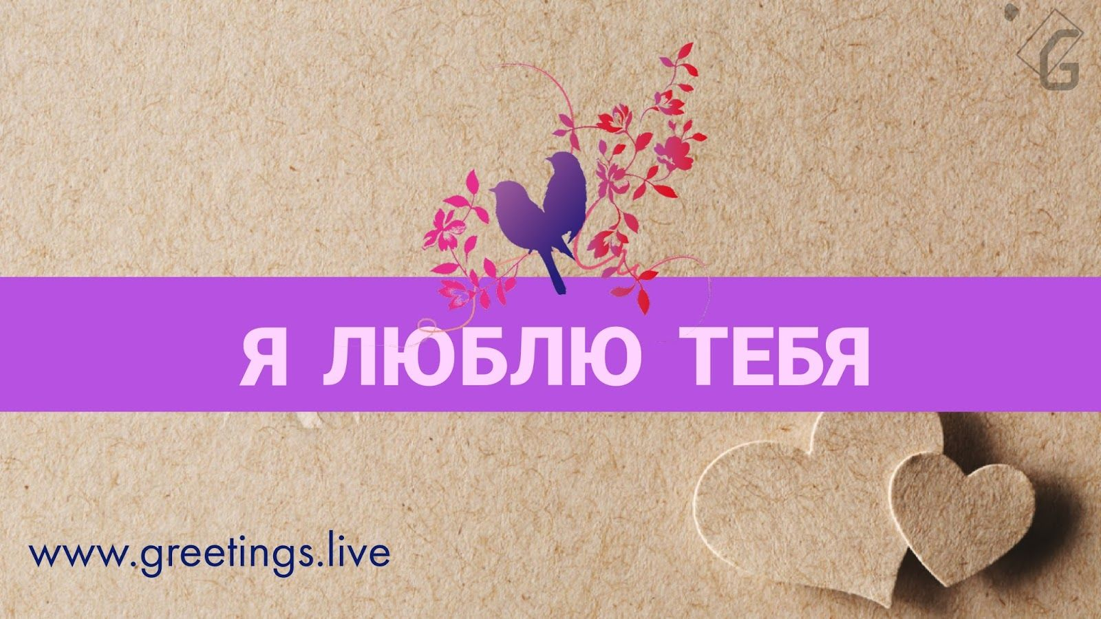 Russian Love Greetings Live 2018 Russian Things