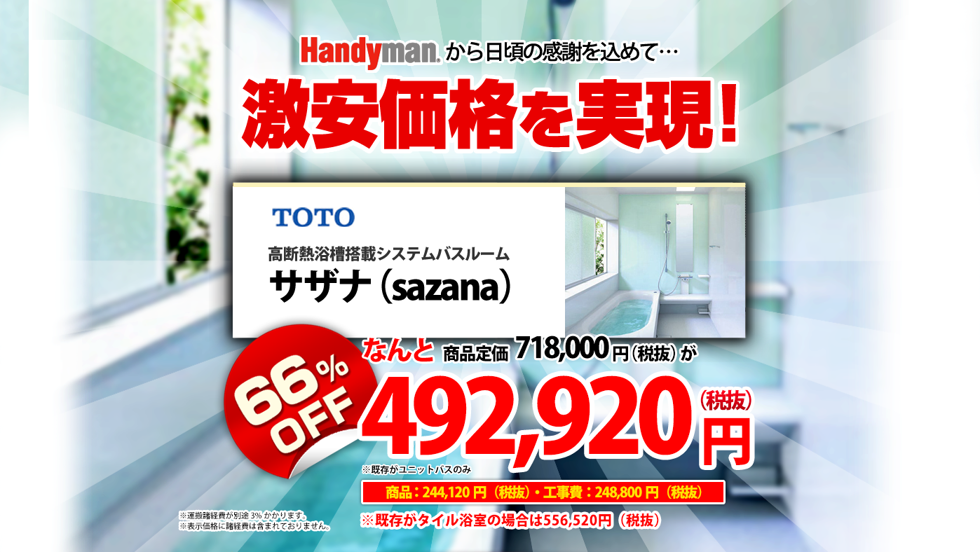 期間限定 Toto サザナ 戸建 高断熱浴槽搭載システムバスルーム