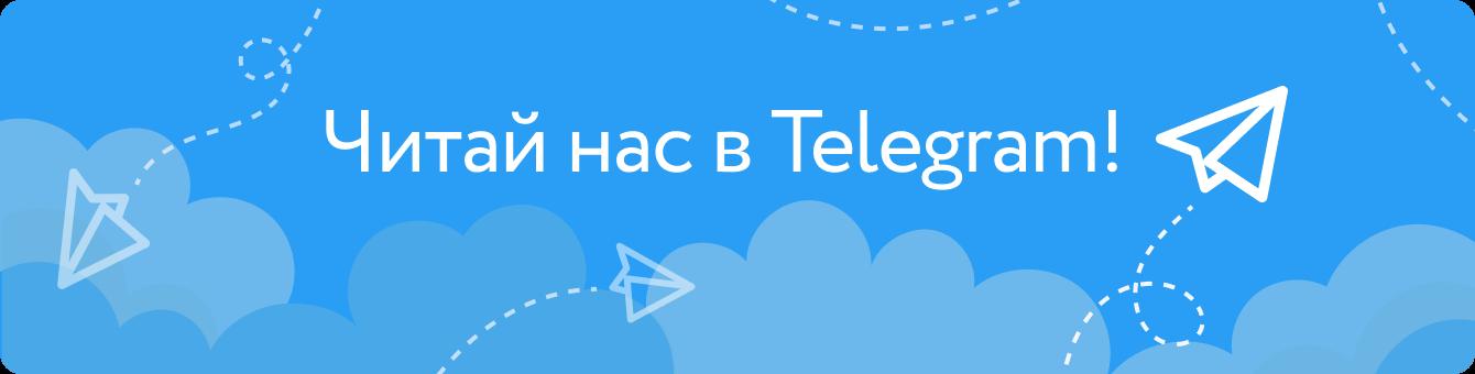 """""""итайте нас в Telegram"""