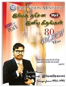 One Zion Golden Hits Mp3 Christian Songs Devotional Songs Tamil Christian