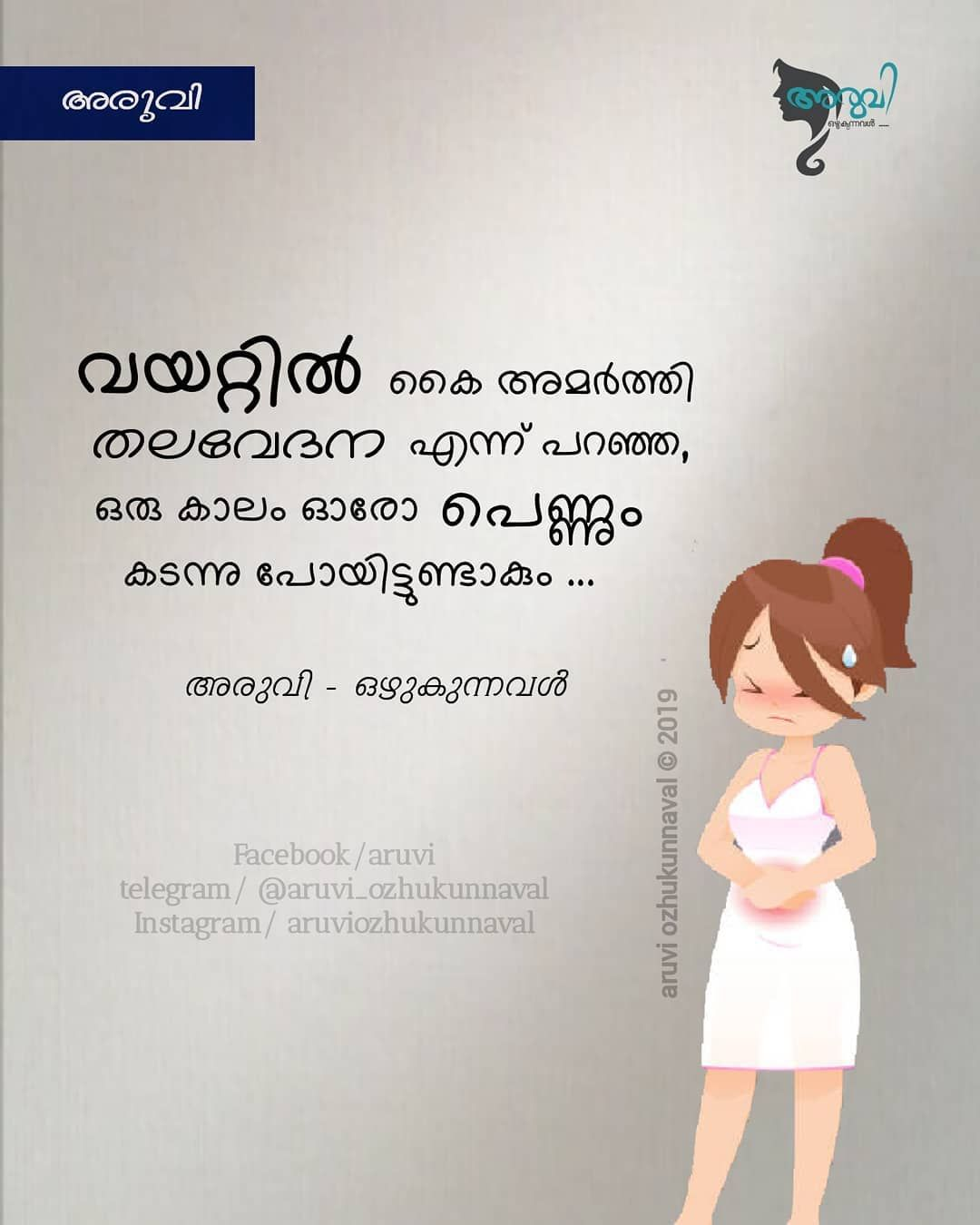 Periods Malayalam Quotes Girl Feelings Moments Quotes Besties Quotes Romantic Quotes For Him