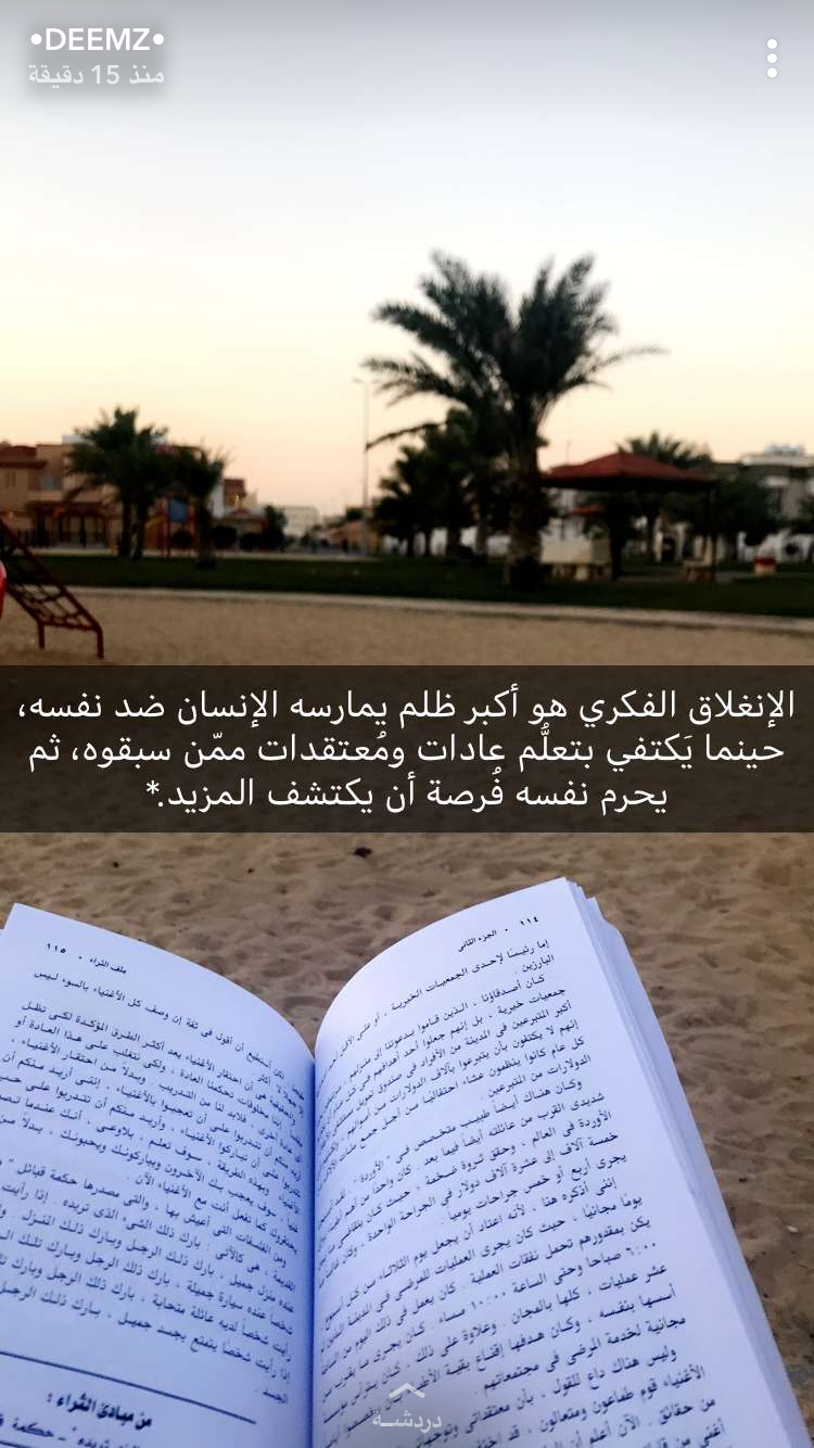 Pin By Weaam وئام On سنابات Cards Against Humanity Cards Paper