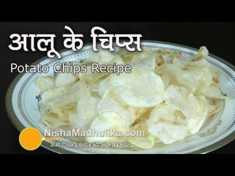 Potato chips recipe potato crisp recipe aloo chips recipes to potato chips recipe potato crisp recipe aloo chips forumfinder Gallery