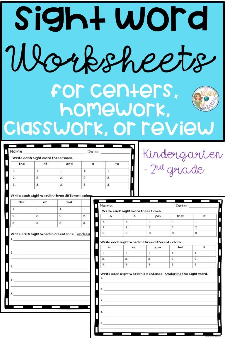 Sight Word Worksheets | The Traveling Educator\'s Products ...