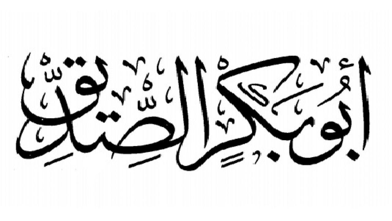 من خطب أبي بكر Arabic Calligraphy