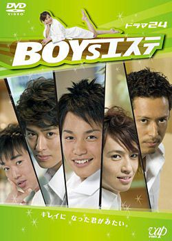 Boys Este (Japanese Drama).