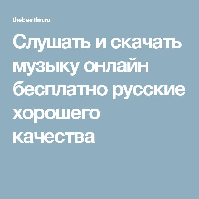 Русские клипы клипы смотреть клипы онлайн, скачать бесплатно.