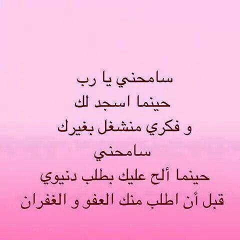 سامحني ياربي م Little Prayer Arabic Calligraphy Words