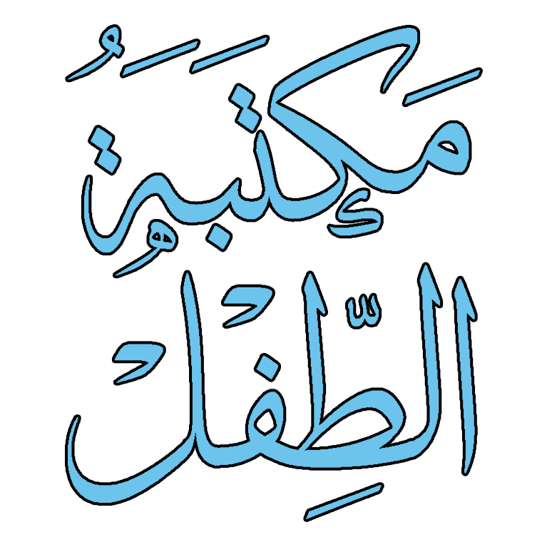 مكتبةالطفل قصص و مجلات Kids Library Ebooks Islam