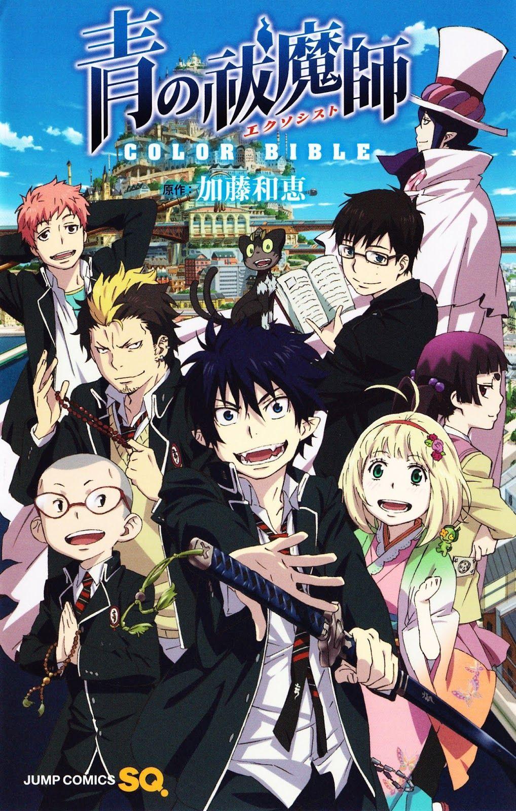 Manga Que Sigue Al Ultimo Capitulo Del Anime Ao No Exorcist Manga Continua Anime Exorcist Anime Blue Exorcist Blue Exorcist Anime