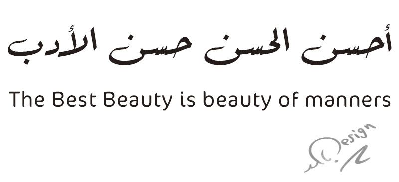 أحسن الحسن حسن الأدب The Best Beauty Is Beauty Of Manners Design Beauty My Design