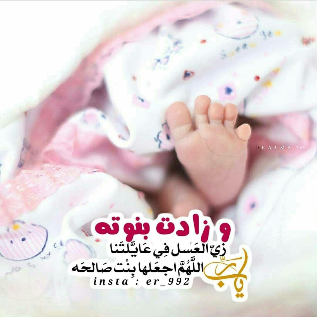 Pin By مسعودة محسن On صور مكتوبة Cute Little Baby Baby Words Baby Prep