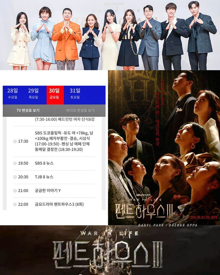 "SBS drama ""Penthouse Season 3"" will be postponed for 1 week."