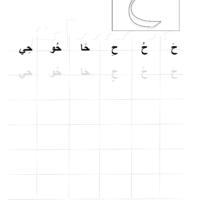 خط النسخ ورقة عمل كتابة حركات مع المقطع الصوتي لحرف الحاء Arabic Alphabet Alphabet Math