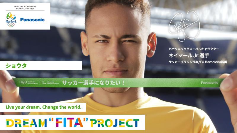 """""""FITA""""に夢や目標を込めて、世界に一つだけの""""FITA""""をつくろう!ネイマールJr.から直接エールがもらえる、かも!?"""