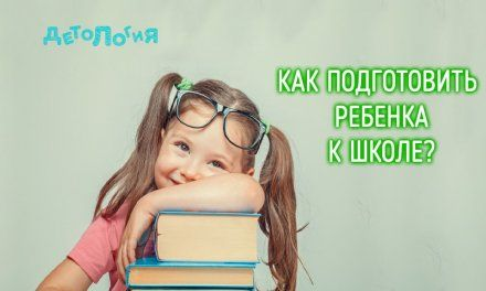 Как подготовить ребенка к школе