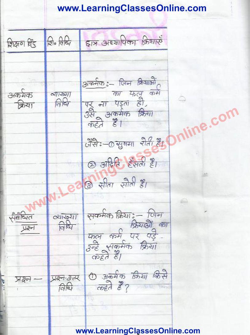 Lesson Plan In Hindi On Kriya For Class 6th School Teachers Cbse Ncert B Ed Btc How To Plan Lesson Plan In Hindi Grammar Lesson Plans [ 1088 x 813 Pixel ]