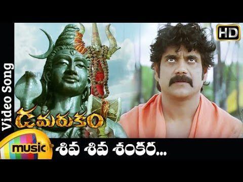 Damarukam Video Songs HD | Shiva Shiva Shankara Song | Nagarjuna