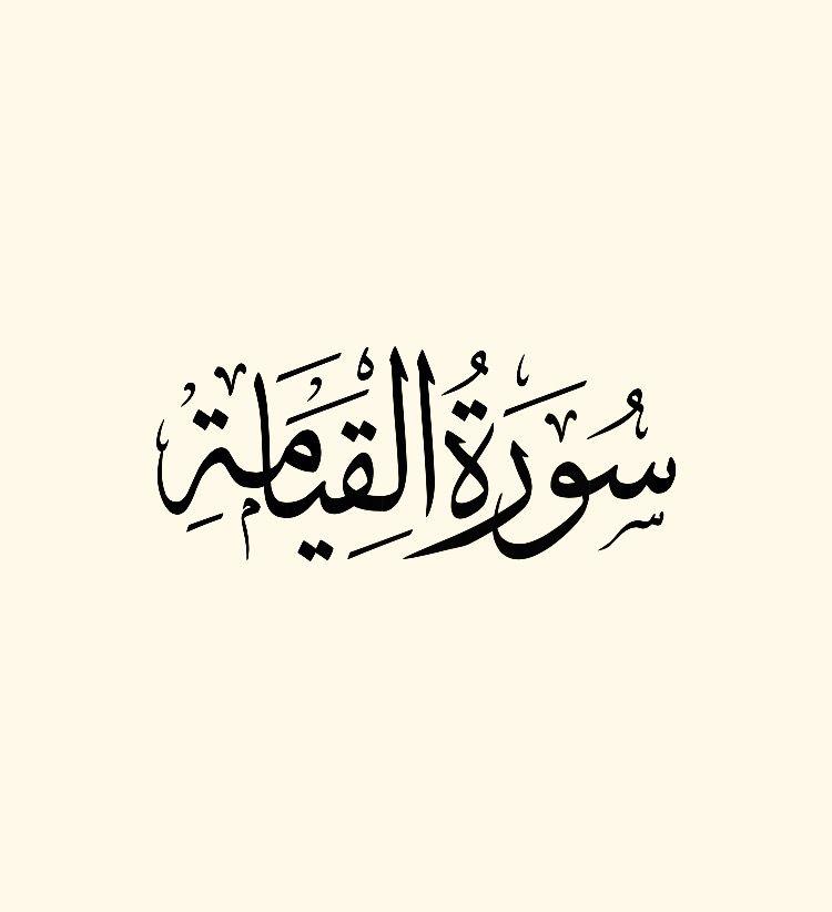 سورة القيامة صوت وديع اليمني Quran Arabic Calligraphy Calligraphy