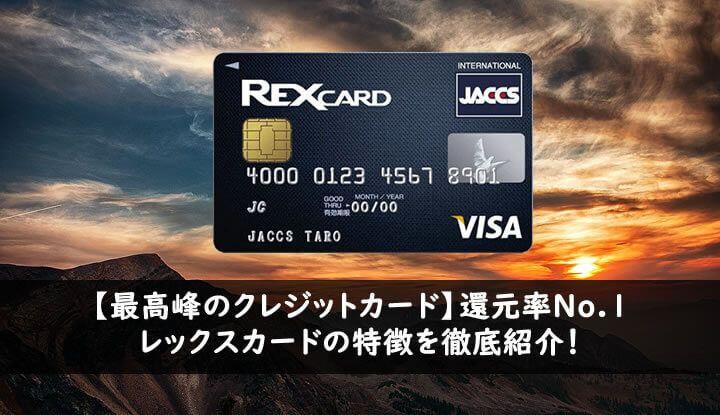 最高峰のクレジットカード 還元率no 1レックスカードの特徴を徹底紹介 クレジットカード カード 広告デザイン