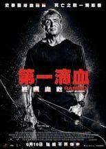Pin en Rambo: Last Blood 2019 PELICULA COMPLETA