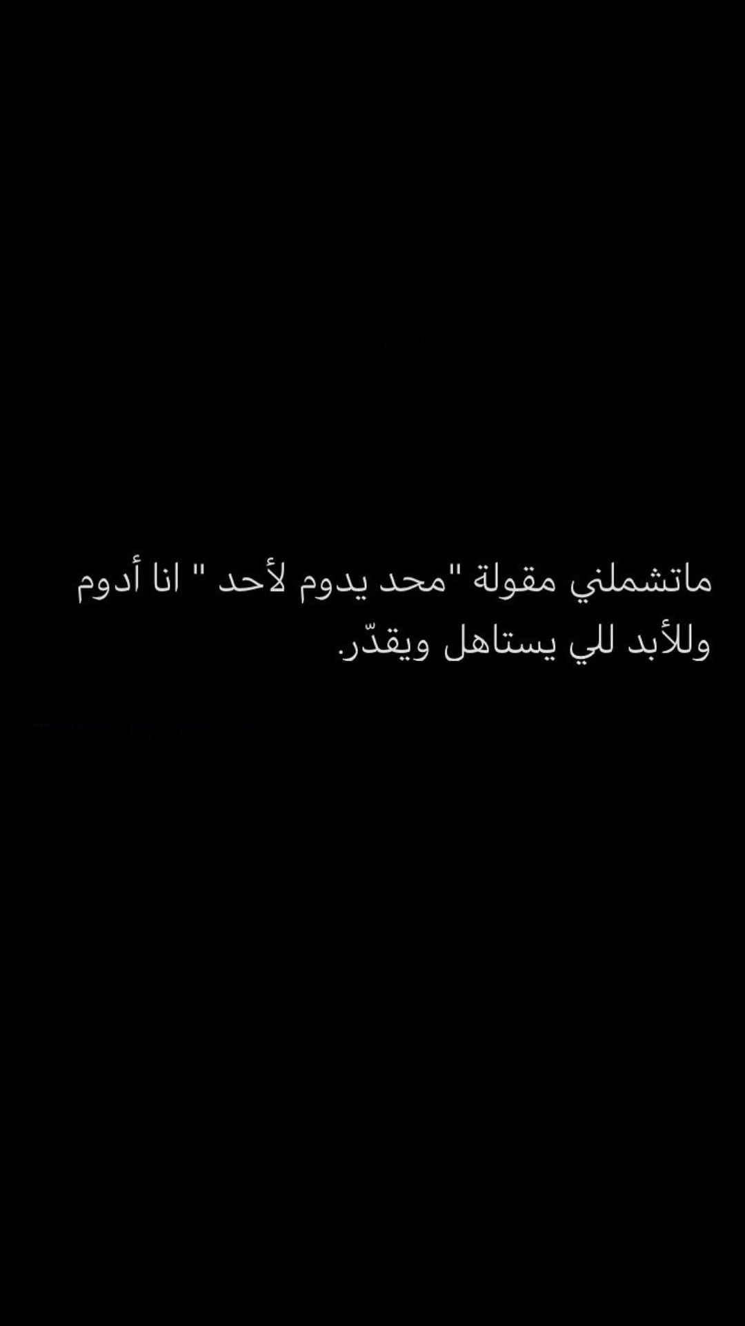 Pin By باسم الزهراني On بعثرة كلام In 2020 Wisdom Quotes Life Cover Photo Quotes Funny Arabic Quotes