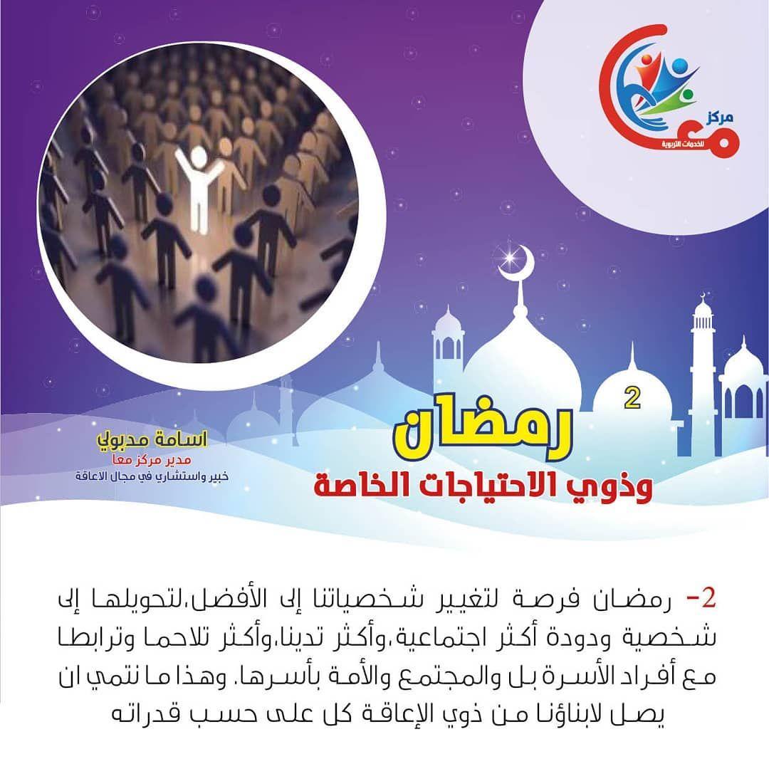 رمضان و ذوي الاعاقة ذوي الاحتياجات الخاصة اسامة مدبولي Osama Madbooly Movie Posters Poster Movies