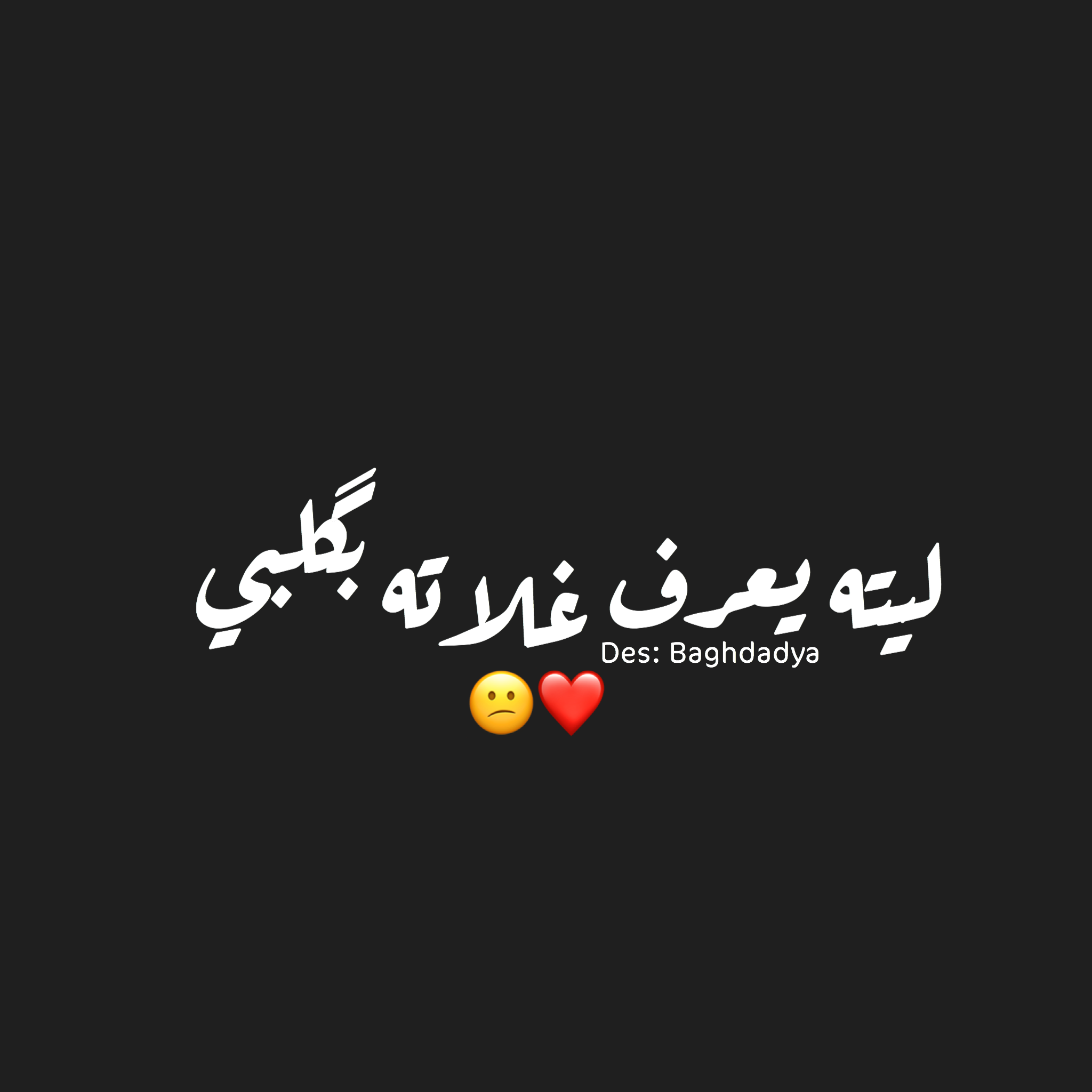 Pin By Scorpion On اشعار بغداديه Arabic Quotes Quotes Arabic