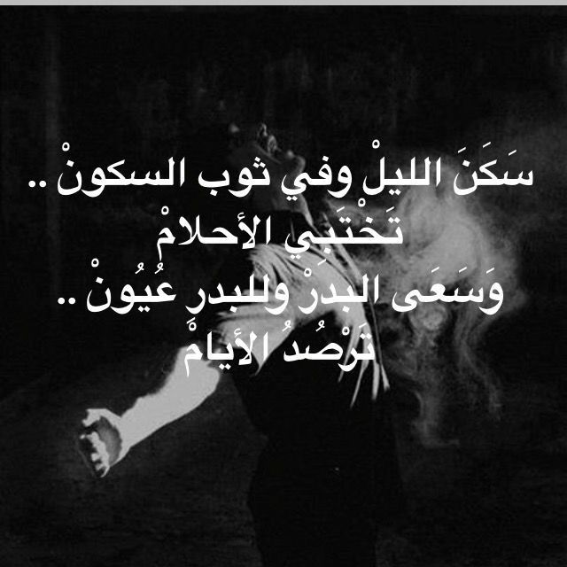 شعر رواق Words Quotes Songs