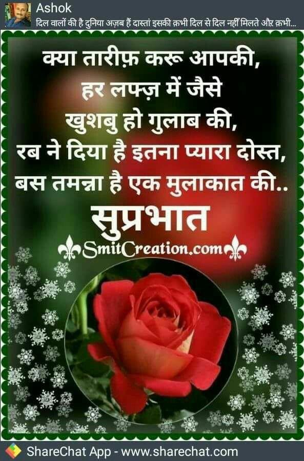 Pin By Daljeetkaurjabbal On Hindi Qoutes N Morning Greetings