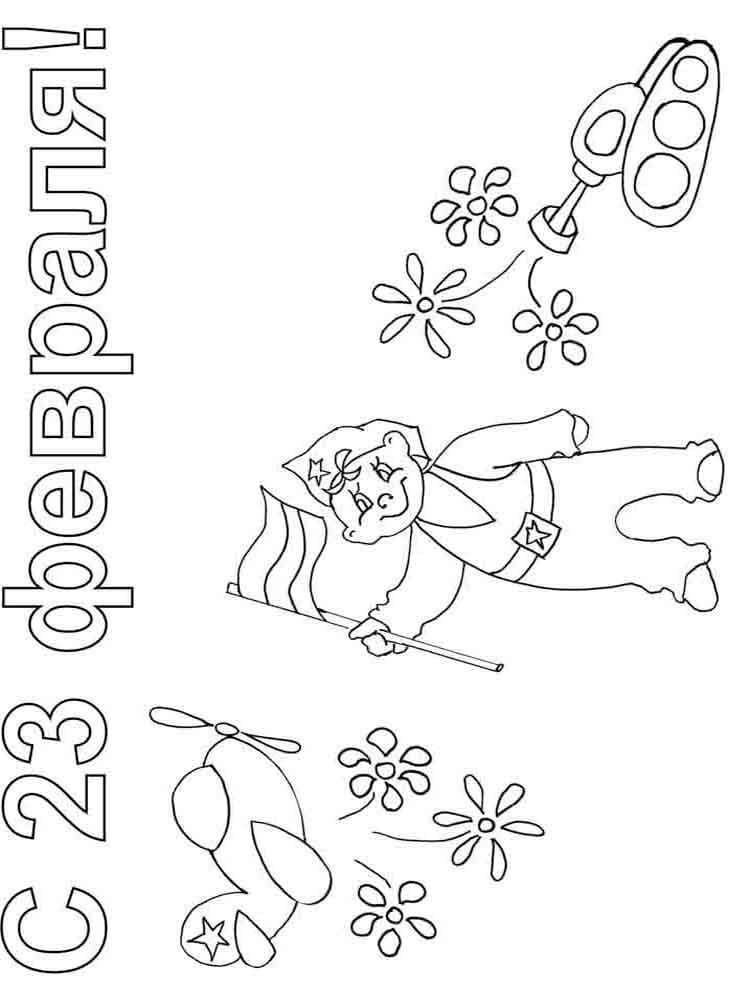 Февраль картинки раскраски для детей