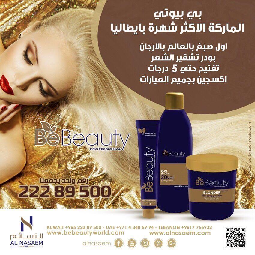 احصلي الان على منتجات بي بيوتي الشهيرة حصريا لدى النسائم لمواد وأدوات التجميل زوروا معارضنا الكويت السالمية مجمع الأذينة السال Beauty Oxi Shampoo Bottle