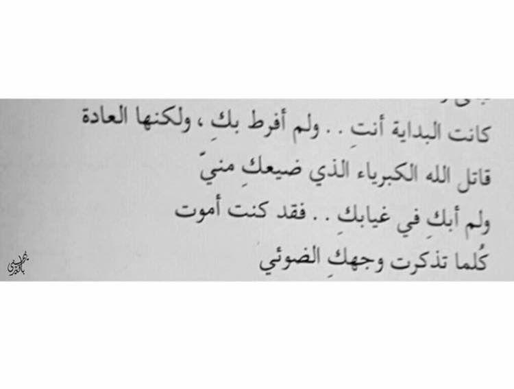 Pin By ابو الحجاج On اقتباسات Math Calligraphy Arabic Calligraphy