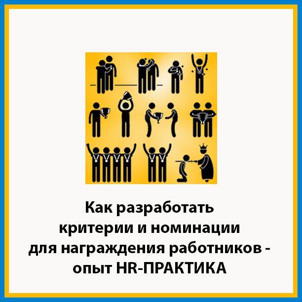 http://hr-praktika.ru/blog/zarplata/nematerialnaya-motivatsiya-nagrazhdenie/ - статья блога Hr-Практика
