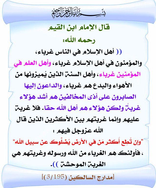 مدونة عمو Quran Quotes Love Islamic Teachings Quran Quotes