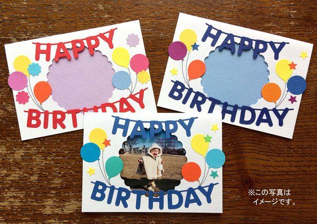 写真が見える窓あきハッピーバースデーカード 誕生日カード 赤文字 バースデーカード 誕生カード バースデーカード 作り方
