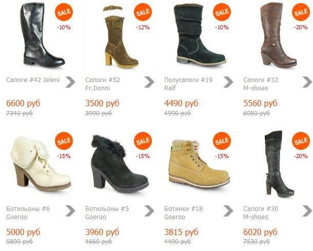 Интернет магазин обуви распродажа 45 special