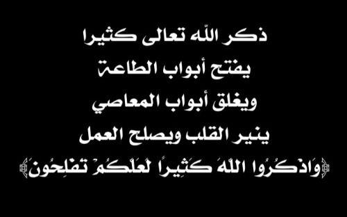 Aboo Maryam Al Baakistaanee Path2islam Omamir ذكر الله تعالى كثيرا يفتح Allah Arabic Calligraphy Calligraphy