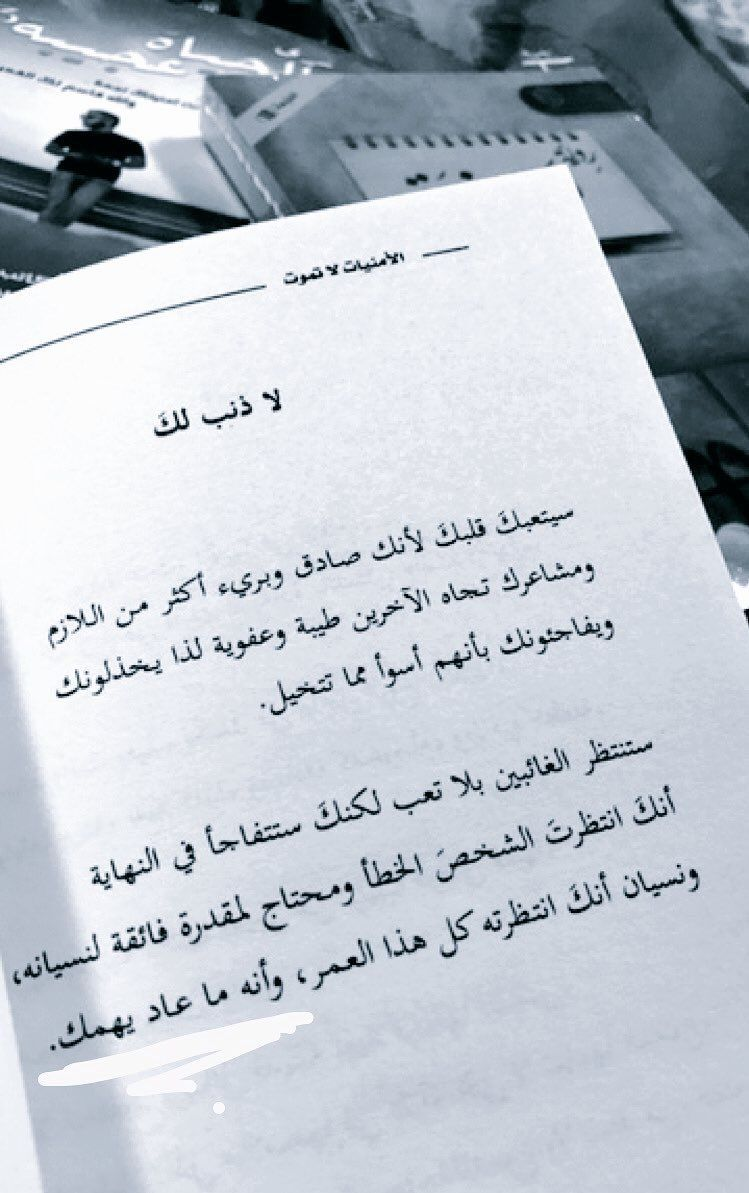 Pin By Fatina Kb On قصاصات Photo Quotes Arabic Quotes Life Quotes
