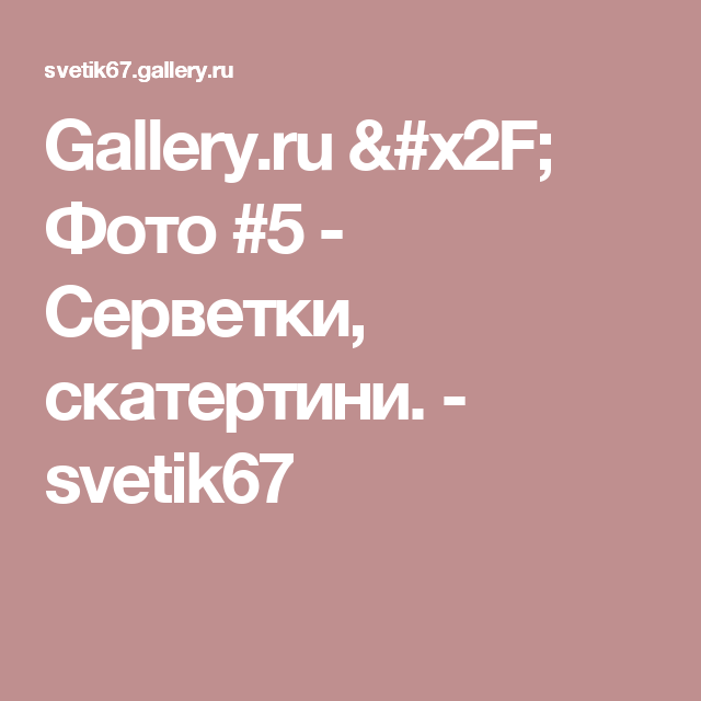 Gallery.ru / Фото #5 - Серветки, скатертини. - svetik67