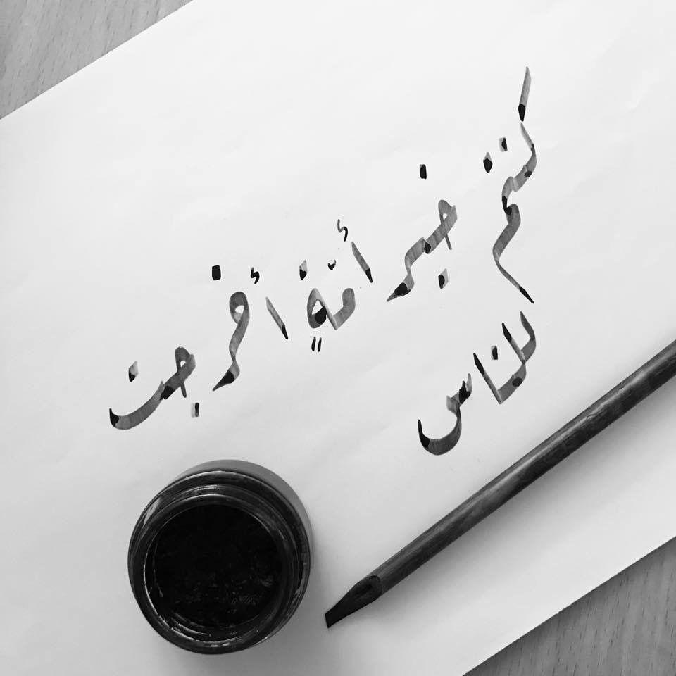 كنتم خير أمة أخرجت للناس تأمرون بالمعروف و تنهون عن المنكر Islam Hat Sanati Yazi Sanati Hat Sanati