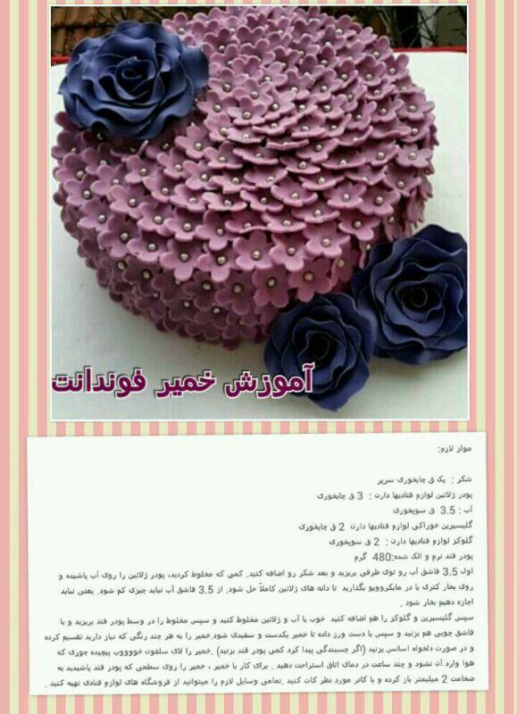 خمیر فوندانت Persian Food Baby Birthday Dress Baby Birthday