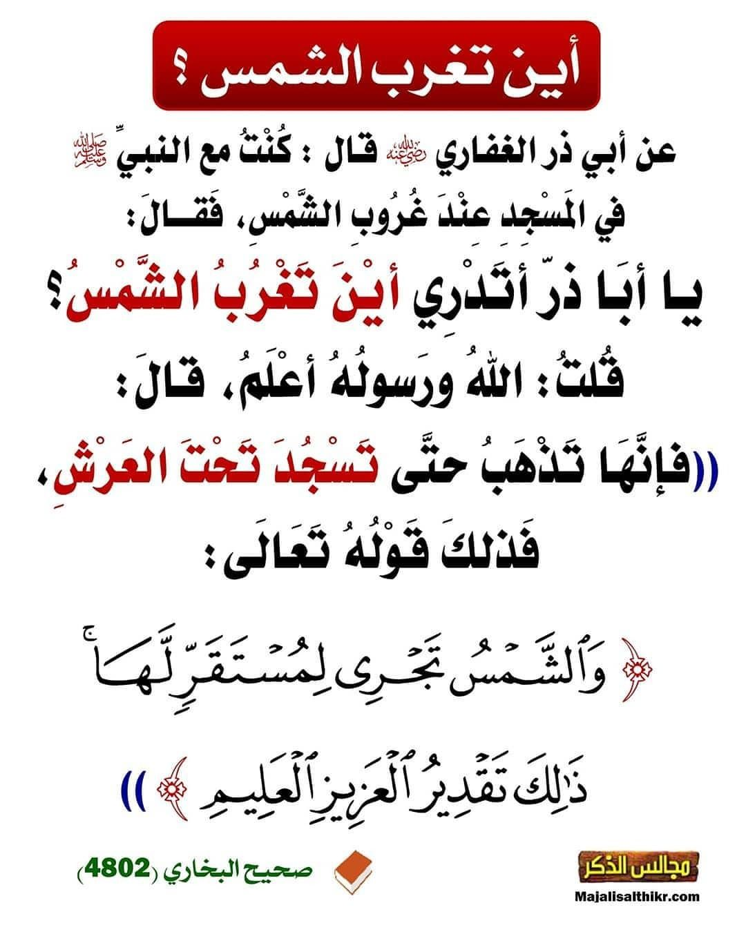 صفحة المسلم Islamic Phrases Islamic Quotes Words Quotes