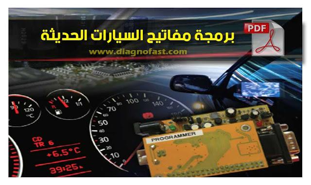 كتاب برمجة مفاتيح السيارات الحديثة Pdf Ecu Vehicle Gauge System