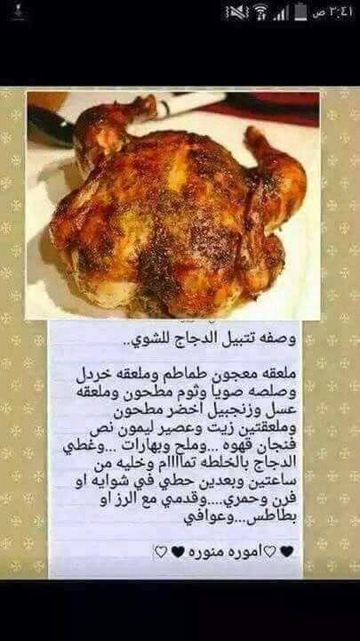 تتبيل الدجاج لبشوي Cookout Food Cooking Recipes Arabic Food