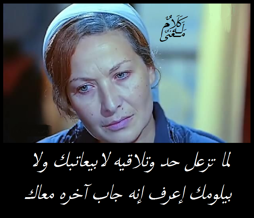 Pin By عطر الورد On كلام وله معنى امثال شعبي Face Quotes Arabic Love Quotes Arabic Quotes