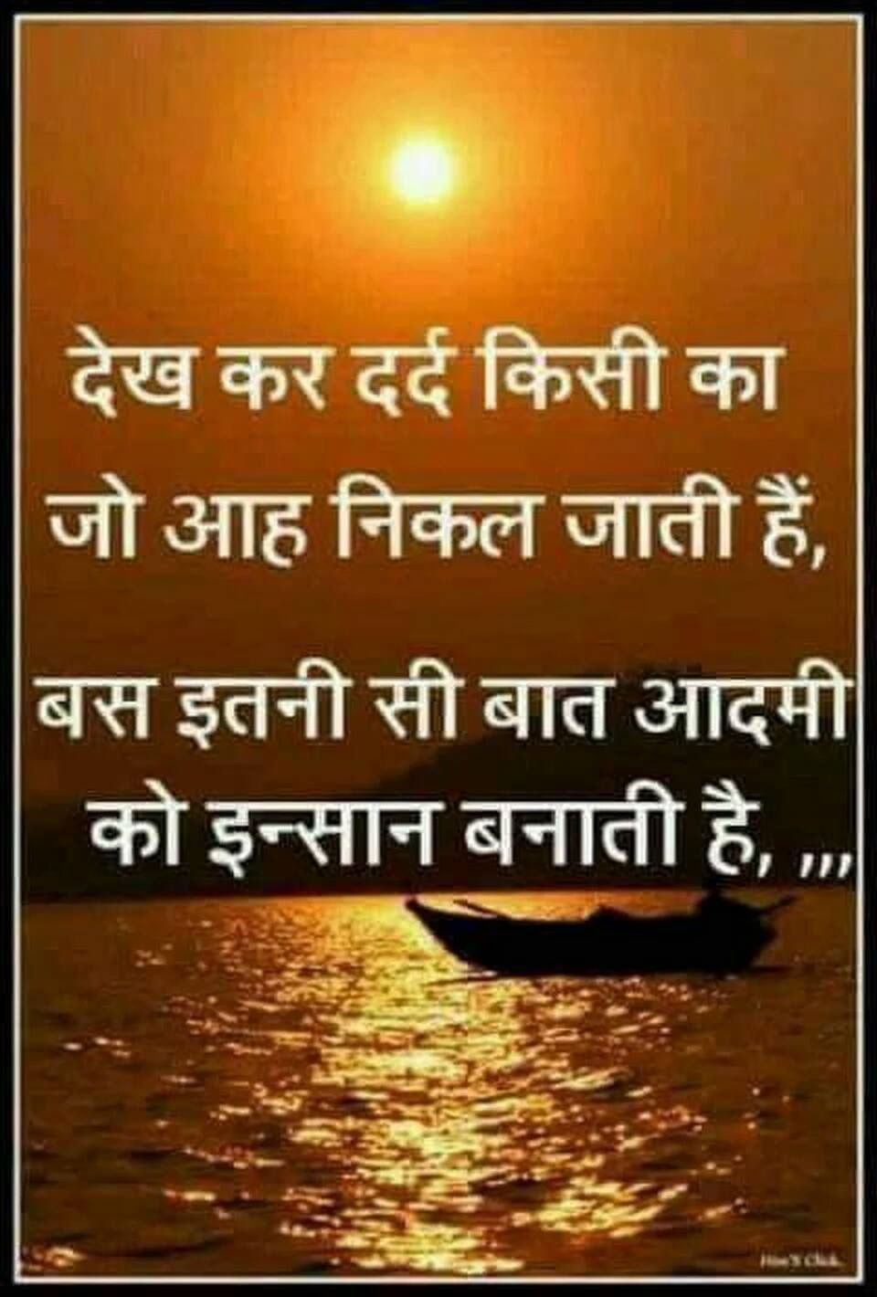 Pin By Chandresh Jobanputra On Bb Hindi Quotes Hindi Qoutes Quotes