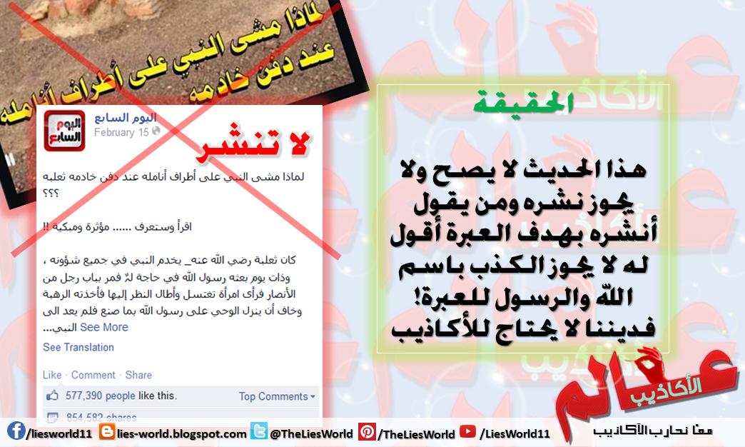 حقيقة قصة لماذا مشى النبي على أطراف أنامله عند دفن خادمه عالم الأكاذيب Blog Posts Blog Post