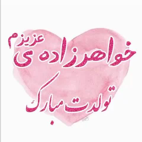 خواهر زاده جانتولدت مبارک تولدت مبارک خوشا به من که خواهرزاده خوبی چون تو دارم Persian Calligraphy Art Calligraphy Art Text Pictures